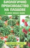 Биологично производство на плодове от някои овощни видове