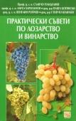 Практически съвети по лозарство и винарство