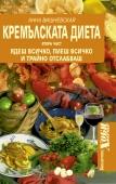 Кремълската диета, част ІІ