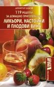 119 рецепти за домашно приготвяне на ликьори, настойки и плодови вина