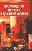 Производство на уиски в домашни условия