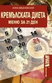 Кремълската диета - меню за 21 ден